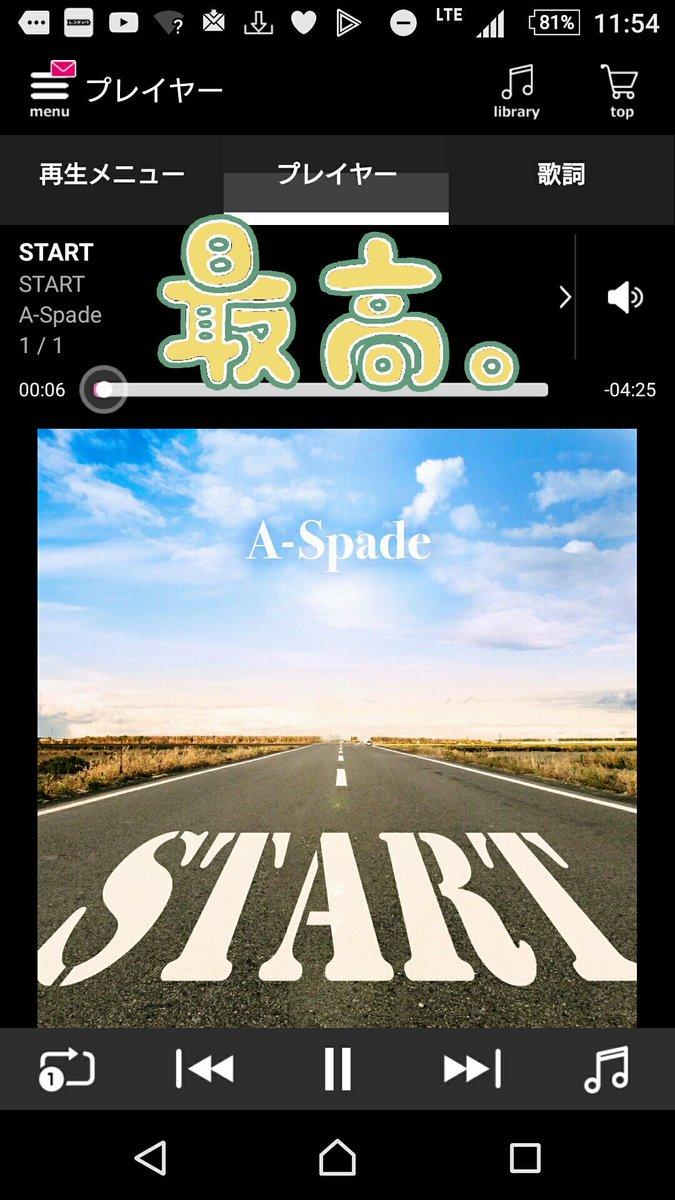 レコチョク配信♪嬉しい😊👯ゲット👍#ゆーちゃそ王子 #えーすぺ  #START  #ALLOUT‼!
