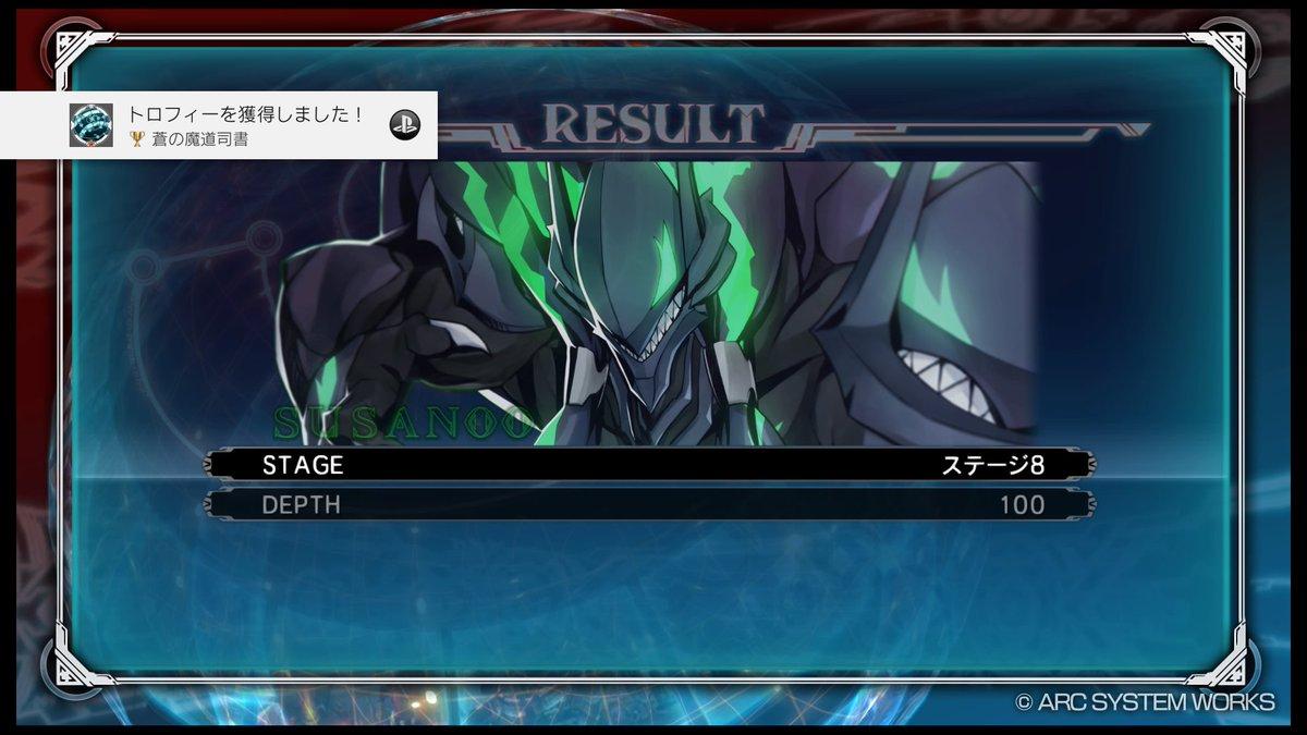 BLAZBLUE CENTRALFICTION Trophy蒼の魔道司書 (ゴールド)【ABYSS】ステージ8まで全てク