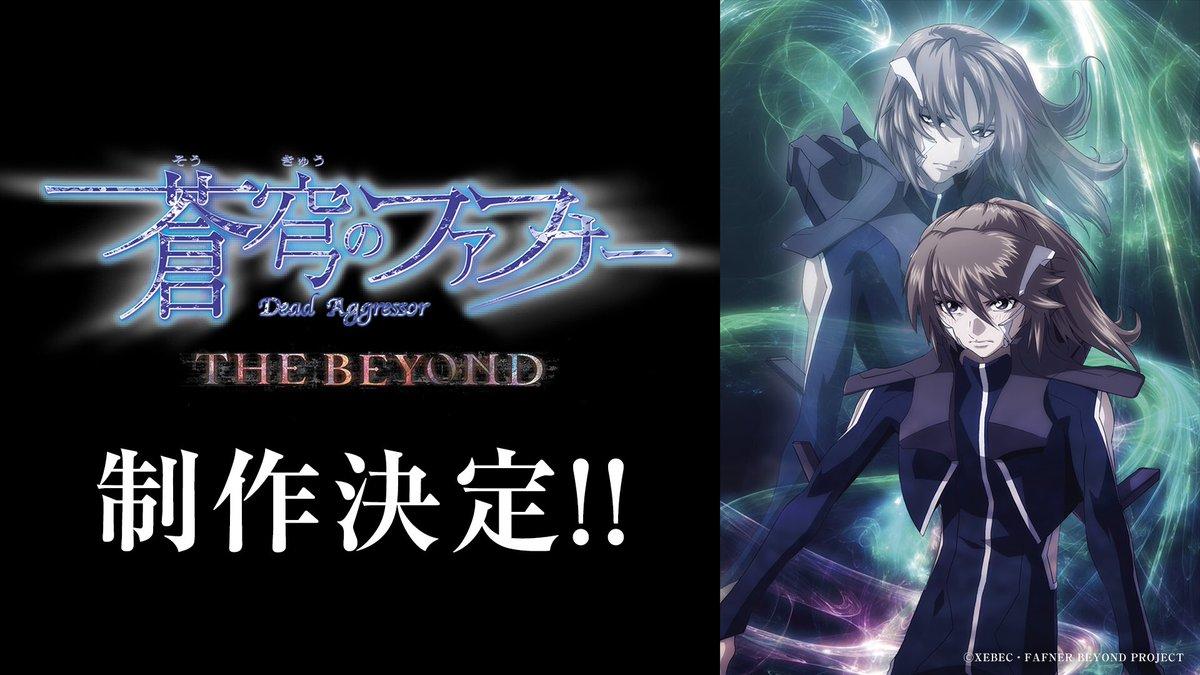 ※超重大発表!!※新作「蒼穹のファフナー THE BEYOND」制作決定!!!ティザービジュアルを公開しました!!本日開