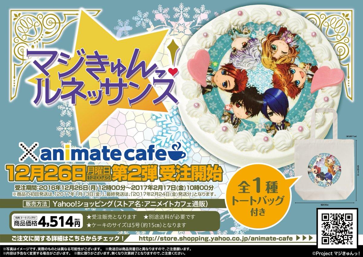 【アニメイトカフェキャラクターケーキ】『マジきゅんっ!ルネッサンス』キャラクターケーキ第2弾大好評発売中♪特典はケーキと