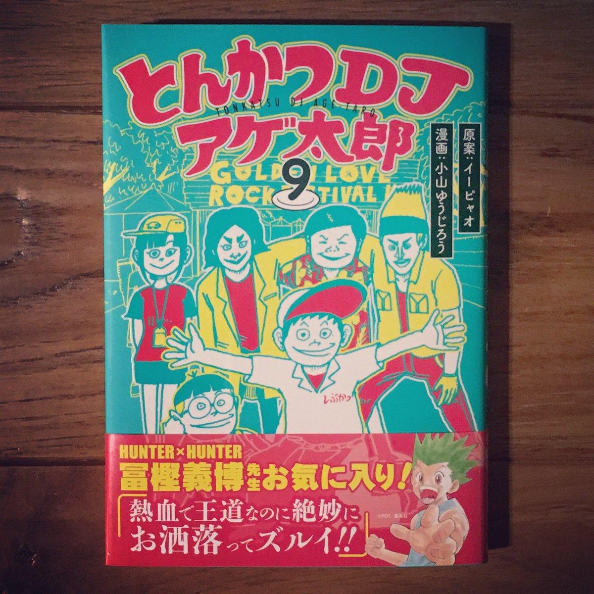 【本日、大晦日発売】今年もお疲れ様でした!良いお年をっ!!#agetaro #とんかつdjアゲ太郎 #第9巻