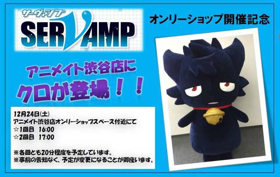 【イベント情報】もう間もなく!アニメイト渋谷店『SERVAMP』オンリーショップに『クロ』が遊びにやってくるシブ~!一緒