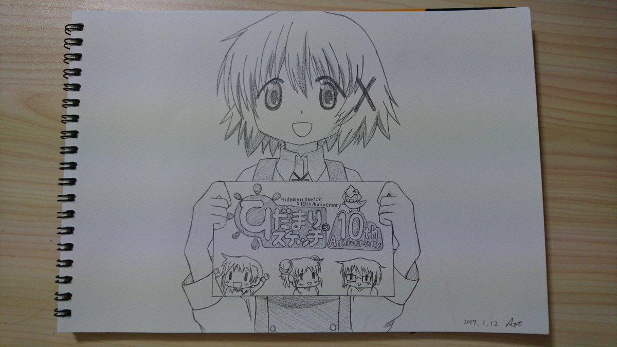 2007年1月11日25時25分10年前のこの時間に、アニメ『ひだまりスケッチ』が始まりました!祝!10thアニバーサリ