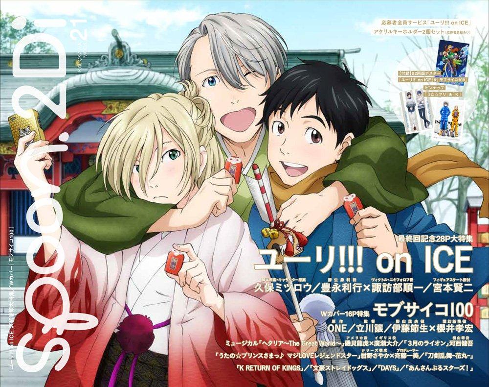 【重版のお知らせ】12/28発売のspoon.2Di vol.21(表紙:ユーリ!!! on ICE/モブサイコ100)