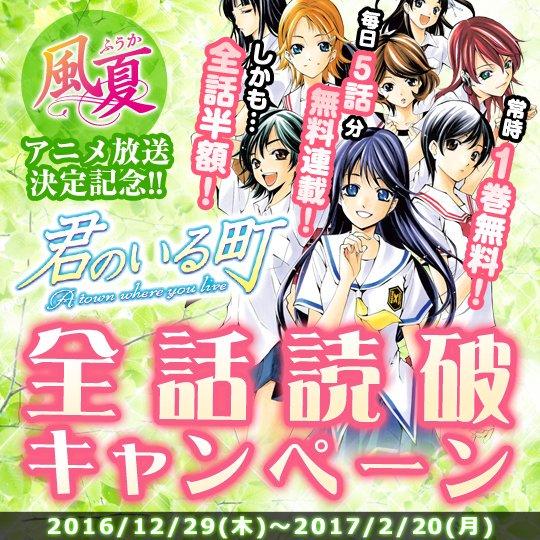 『風夏』アニメ化記念キャンペーンをマガポケにて開催中! 瀬尾先生  の過去作『君のいる町』全話無料読破キャンペーン開催中
