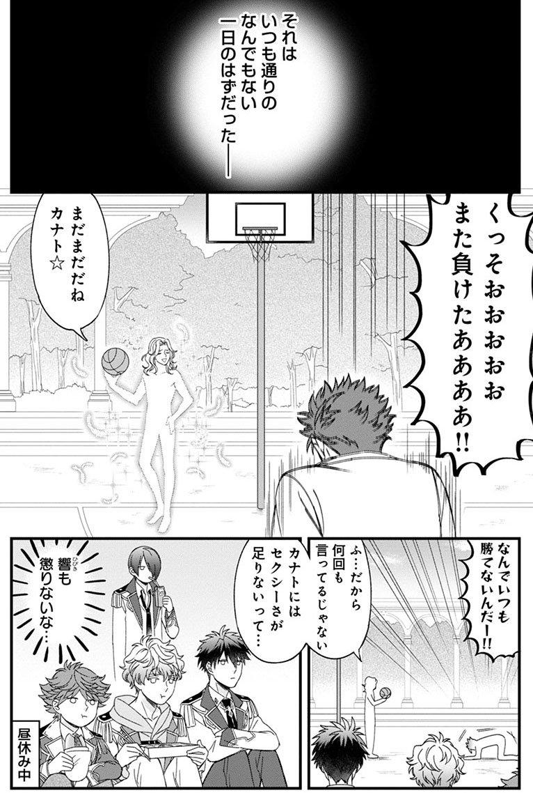 【コミック】「ぽにマガ」にて『小花と愉快なアルティスタたち』の第12話を配信中!寒い日が続いていますが、なぜかアルティス
