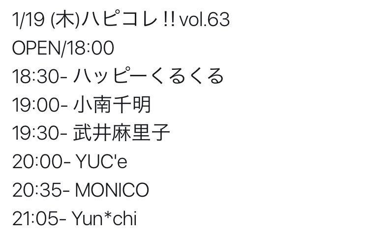【LIVEのお知らせ】Yun*chi 都内での今年初ライブ!TT出たょ⏰🎶お仕事終わりでも余裕で間に合う時間だった🤘☺新