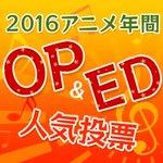 2016アニメ年間OP&ED人気投票エントリーを紹介その4Aqours #ラブライブ!サンシャイン!!佐咲紗花 #pla