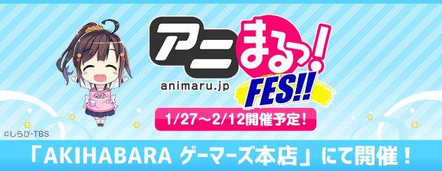 【追加情報】秋葉原イベントカレンダーに、「アニまるっ!FES!!」(1月27日~)、「planetarian〜星の人〜」