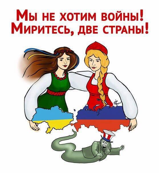 Поздравление украинского народа