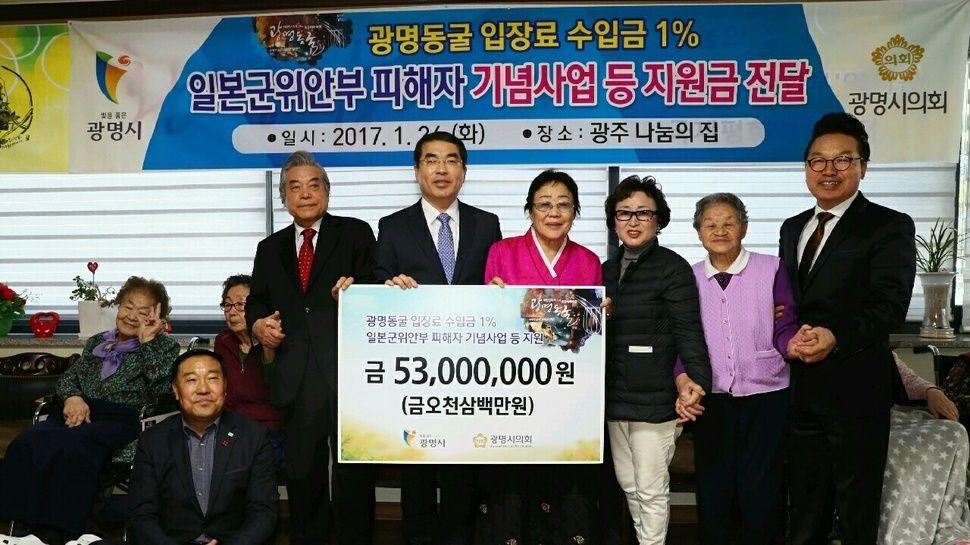 광명시의 약속…광명동굴 수익 5300만원 위안부 할머니에 전달 https://t.co/XmbTz7cRxc