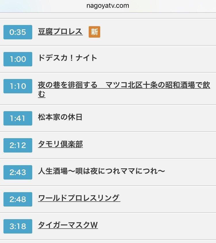 テレビ朝日、メ〜テレの土曜深夜がプロレス三昧で熱すぎる!豆腐プロレスワールドプロレスリングタイガーマスクW#珠理奈xプロ