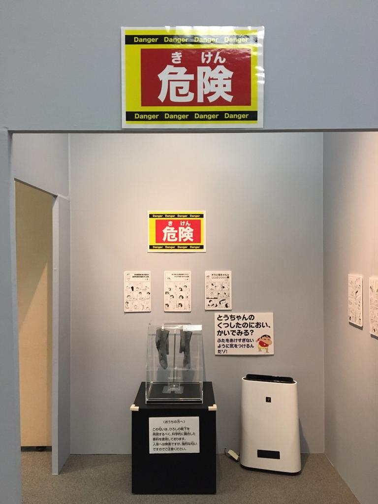 クレヨンしんちゃん展は22日(日)までマリオス展示ホールで開催中!25周年を記念した初めての企画展です。ひろしの靴下の匂
