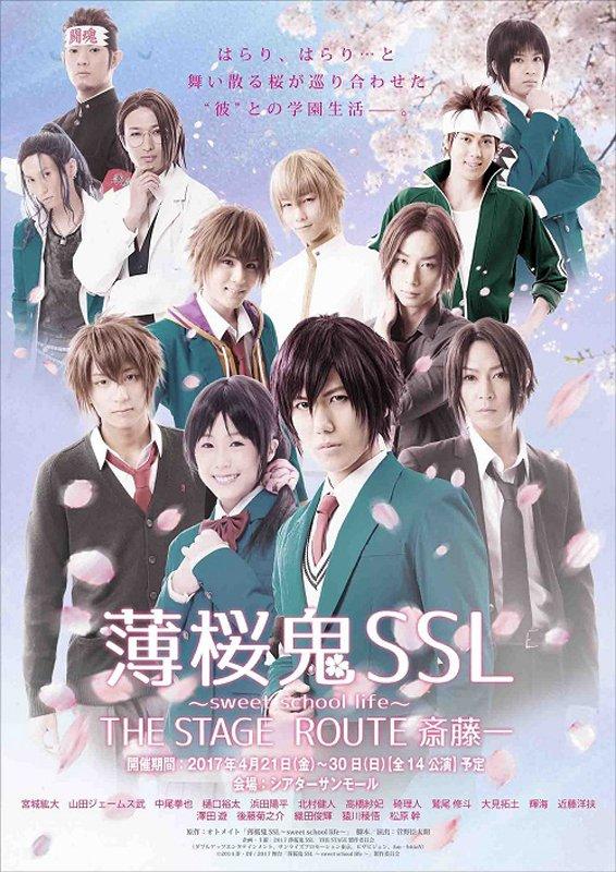 【リリース】「薄桜鬼SSL ~sweet school life~ THE STAGE ROUTE 斎藤一」メインビジュ
