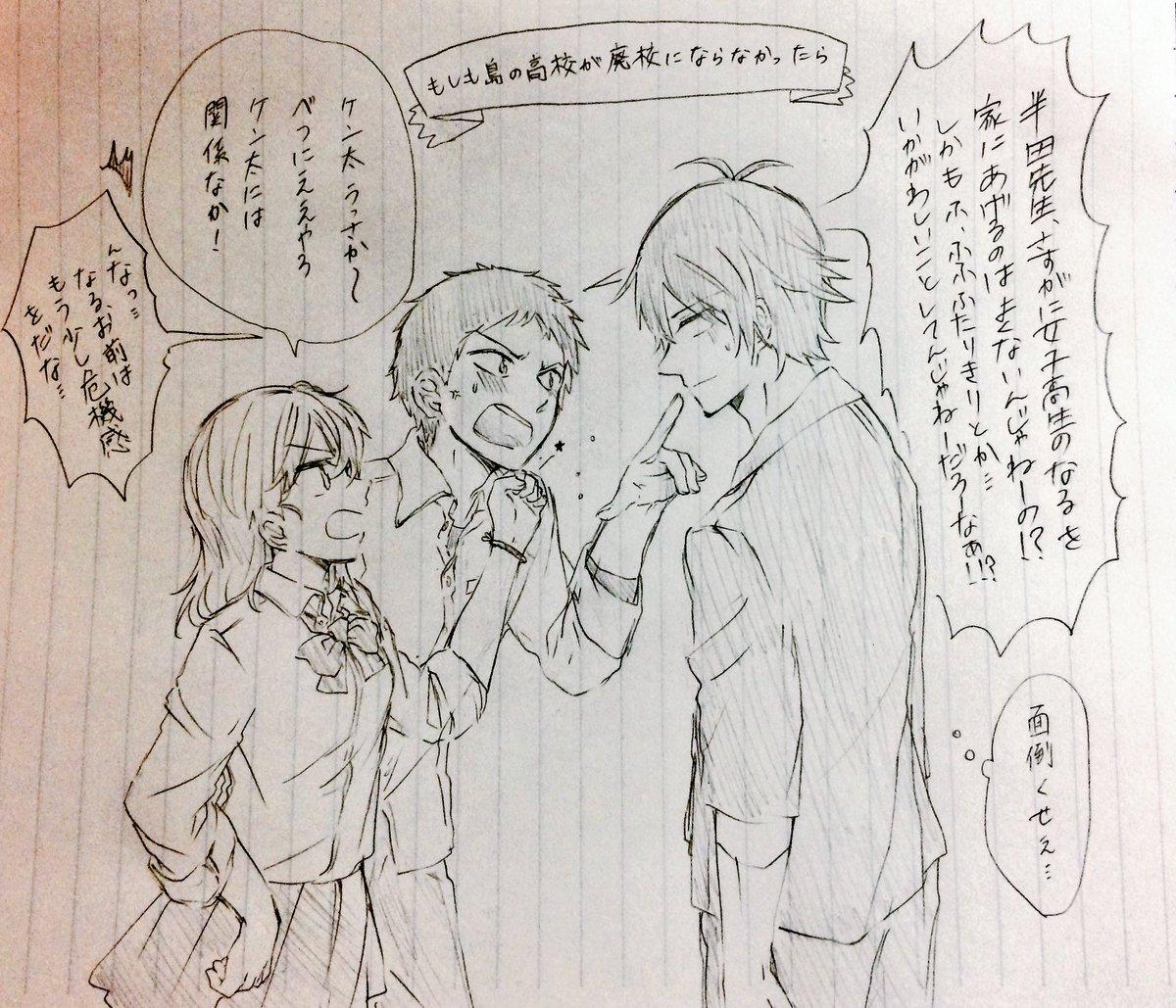 半田先生に嫉妬しちゃうケン太<ばらかもん/清なる>