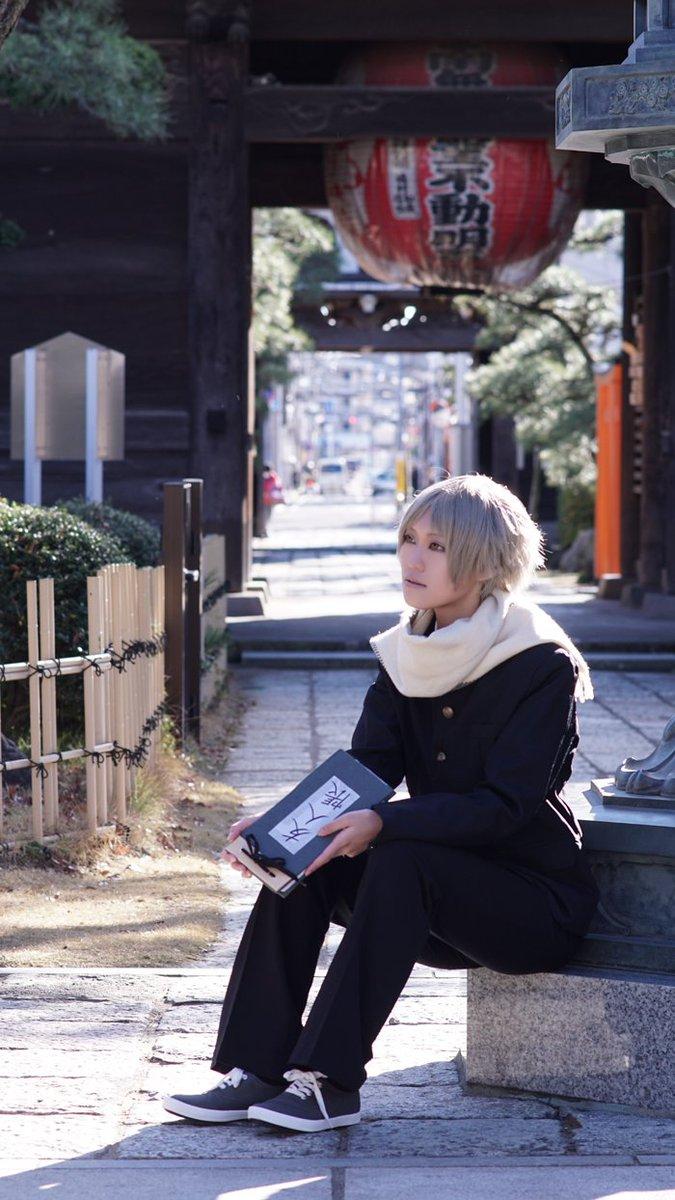【コスプレ】夏目友人帳/夏目貴志photo by*音ゐ( @__oto )……?名取さんの式だ。