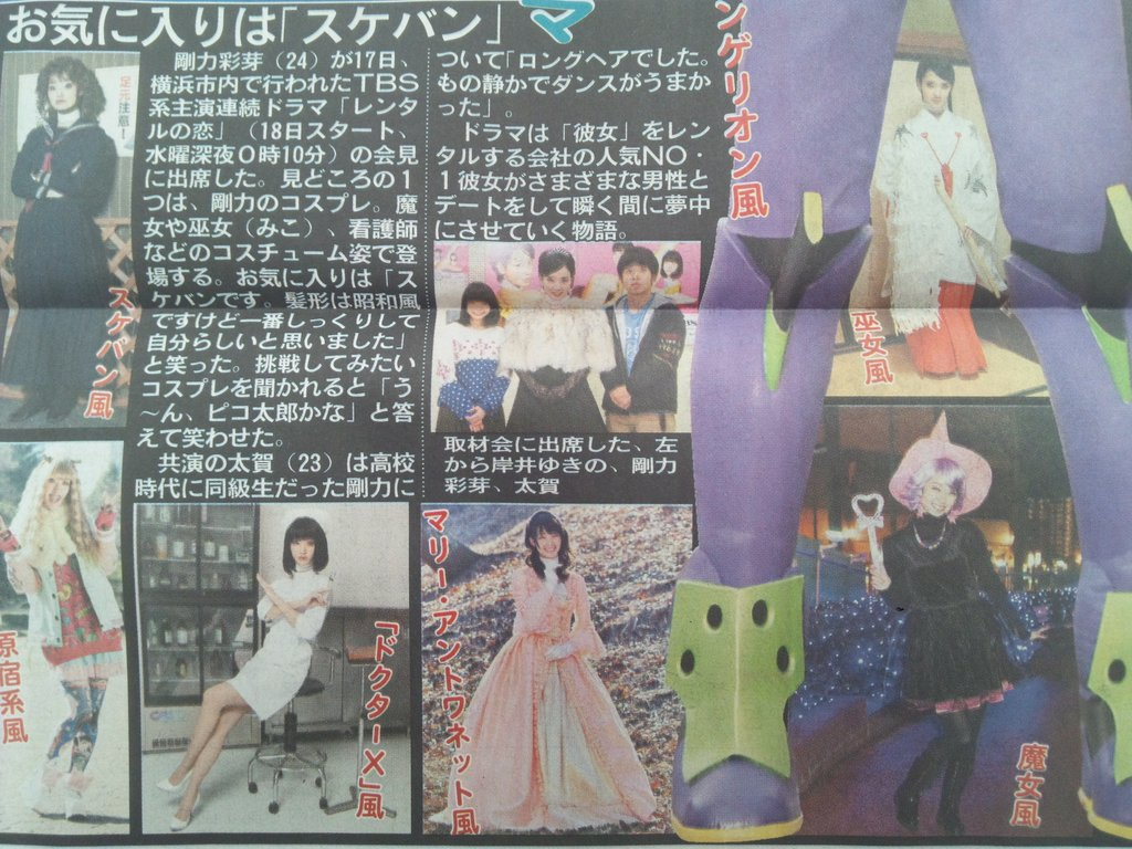 本日の日刊スポーツから、剛力彩芽さん主演のTBS深夜ドラマ「レンタルの恋」の記事です。剛力さんは既報のエヴァのコスプレの