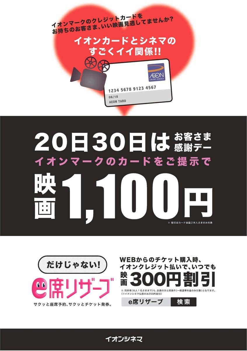 明日1月20日(金)はお客さま感謝デー♪♪イオンカードご提示で映画1本1,100円♪♪『この世界の片隅に』『君の名は。』