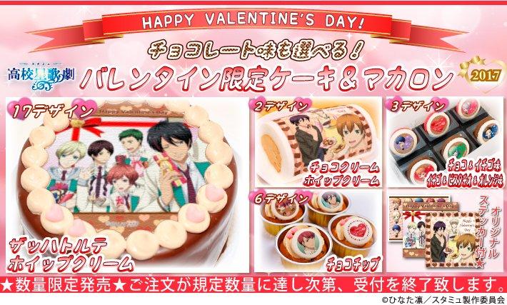 【スタミュ】バレンタインケーキ&マカロン、合計28商品のご予約受付を開始しました!全てのスイーツがチョコレート仕様で登場