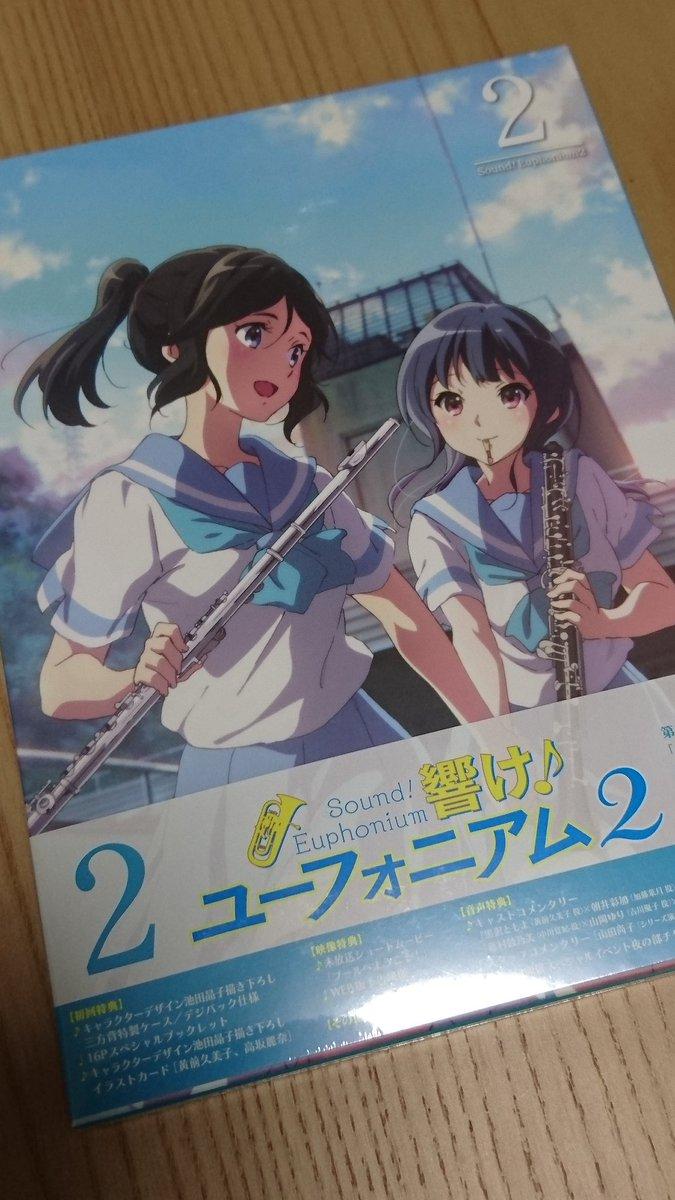 仕事終わりにメイトに寄ってユーフォ2の2巻ゲトッて来た♪(*・∀・*)ノ#anime_eupho