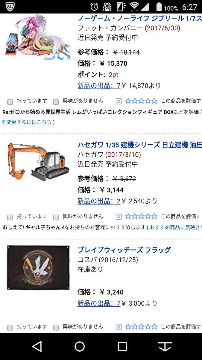 Amazonのこうゆう無関係なのおすすめしてくるの本当に腹立つ何をどうしたらギャル子ちゃんから油圧ショベルが繋がるんだ?