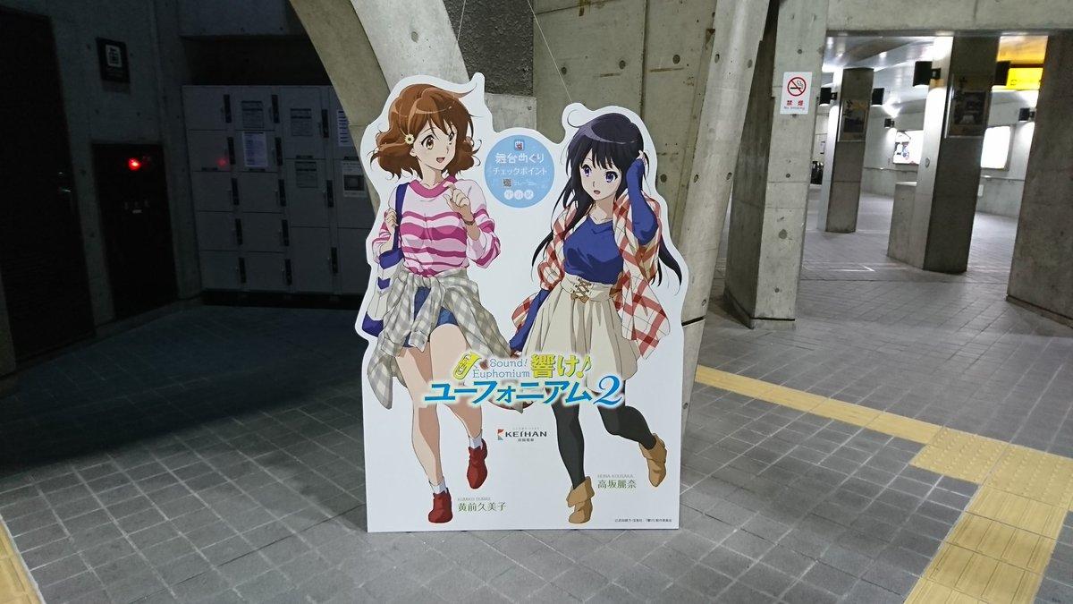最後に宇治駅で久美子と麗奈のパネルを撮影をして全パネルの撮影コンプリート!!#とろうよユーフォニアム #響けユーフォニア