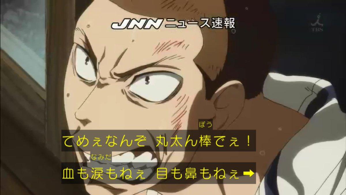 怒りのJNNニュース速報 #rakugoshinju #tbs