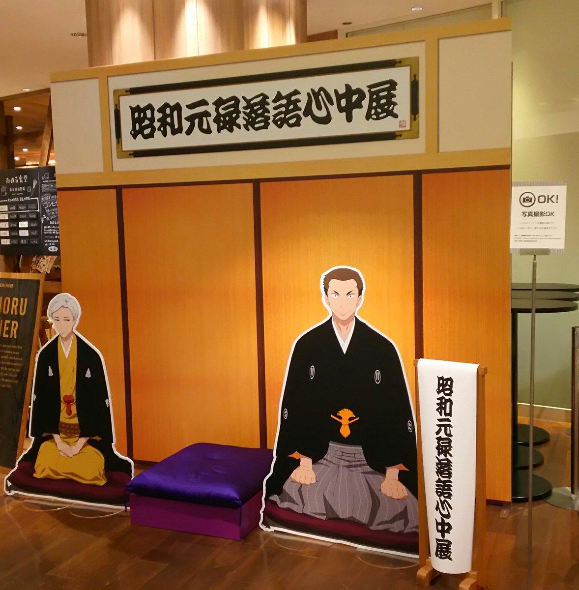 昨日、昭和元禄落語心中と銀座三越のJAZZコラボに行ってきました。特別展も見ごたえがありました。