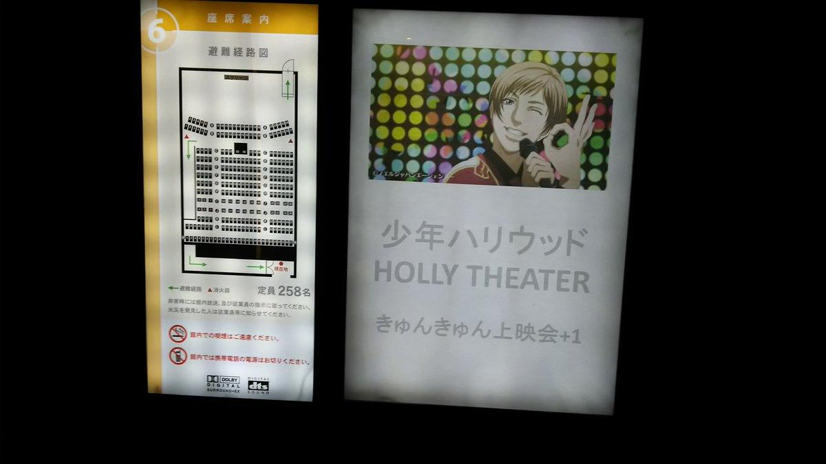 少年ハリウッド上映会 #Twitterみて行った場所