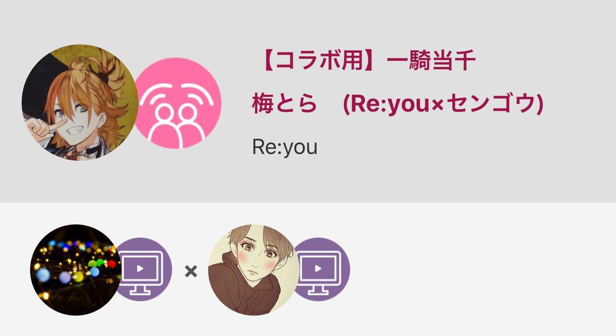 【コラボ用】一騎当千 / 梅とら (Re:you×センゴウ)#nanamusic