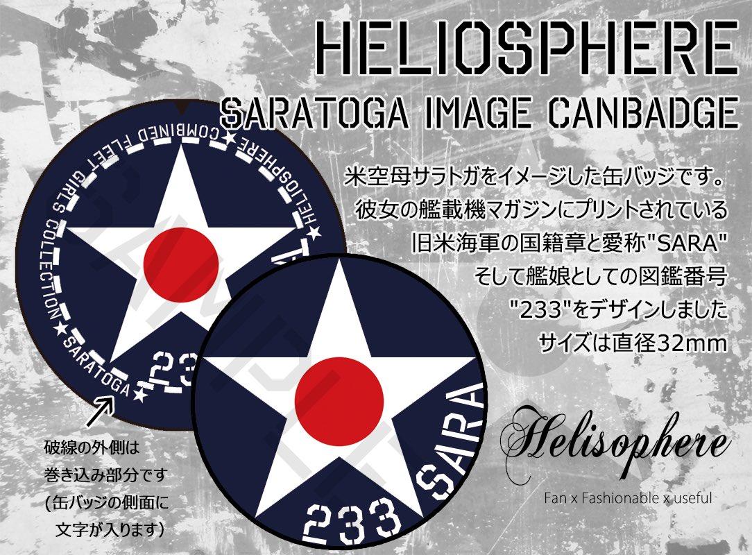 【本日!】砲雷撃戦!よーい!/ぱんっあ☆ふぉー! あ-83/84 Heliosphere 新作はサラトガ缶バッジとサンダ