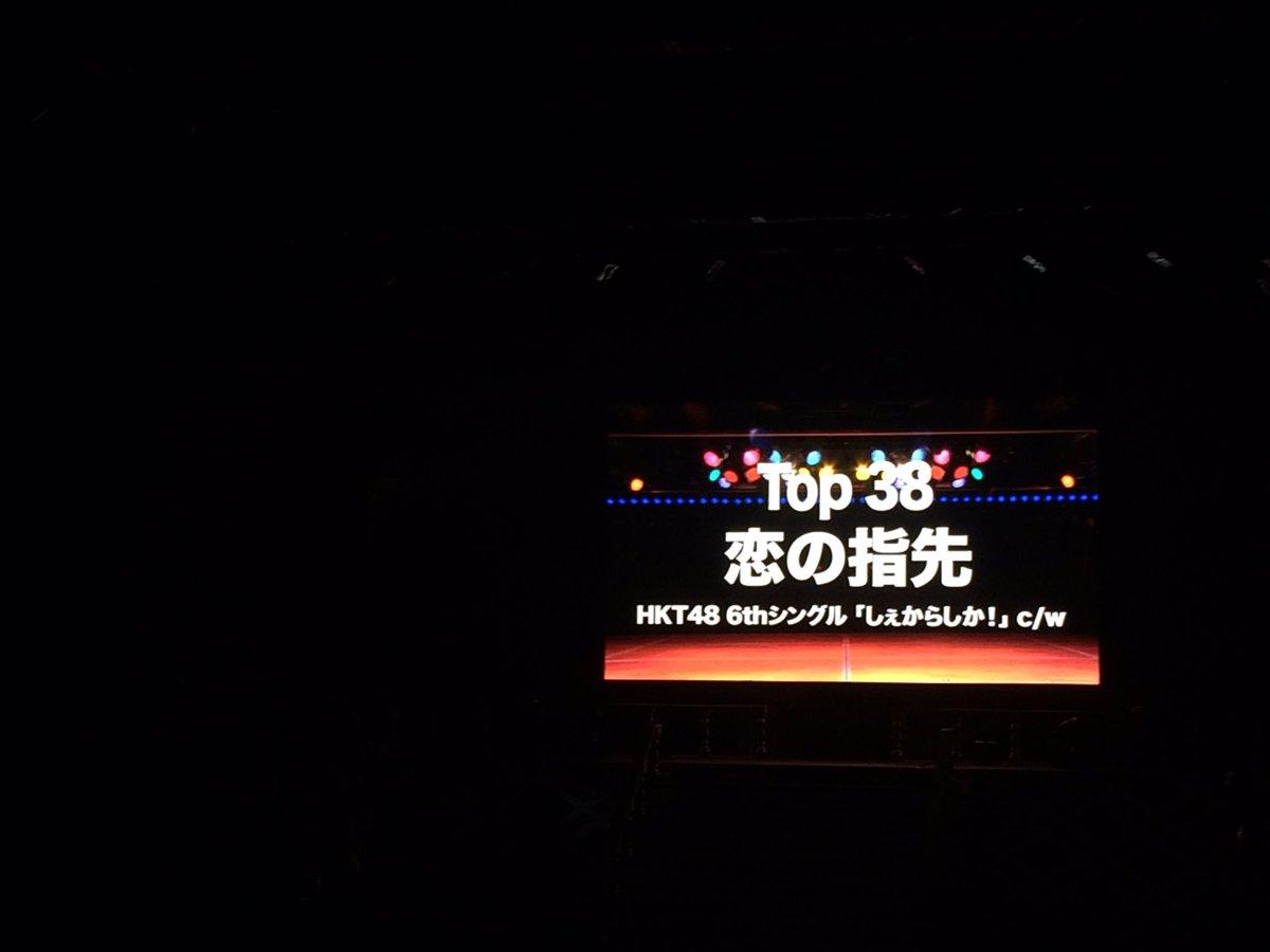 2015〜2016年【HKT48】6thシングル HKT48 feat.氣志團「しぇからしか!」初回盤☆握手会・イベント©2ch.netYouTube動画>8本 ->画像>1046枚