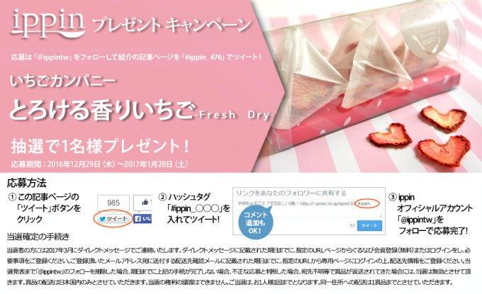 【フォロー&ツイート】 「とろける香りいちご」を1名様にプレゼント! @ippintw をフォローして「#ippin_476」を付けて記事をツイート!  ▼紹介記事 ⇒https://t.co/nSRUhvkh5J