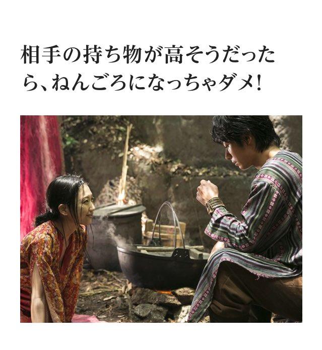 壇蜜先生より男性でコケたり処刑されたり家焼かれたりしないための有り難いお言葉。 #精霊の守り人