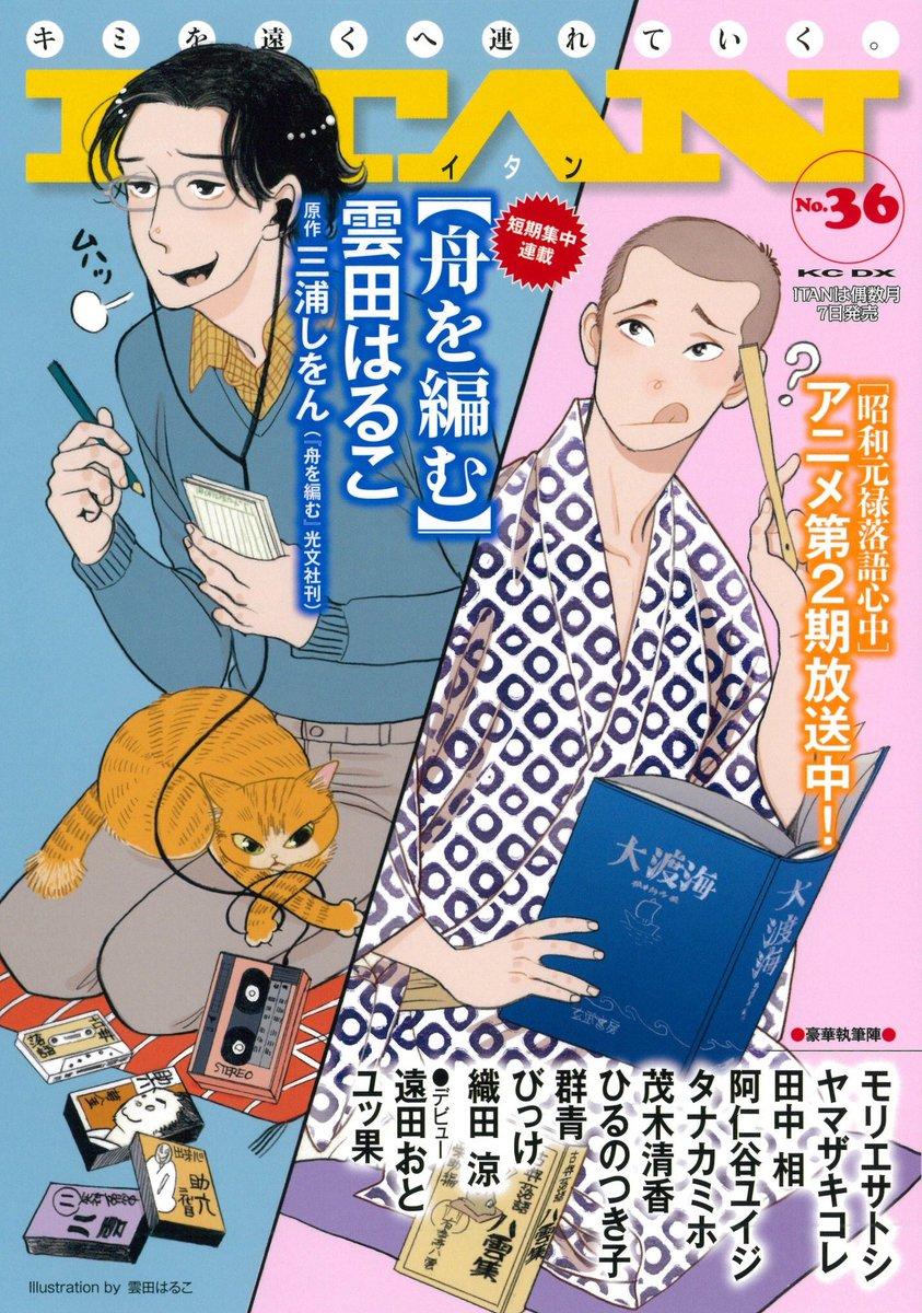 【告知】明日2/7発売の雑誌ITAN36号に、三浦しをんさん原作「舟を編む」コミカライズ第3話が掲載されております。アシ