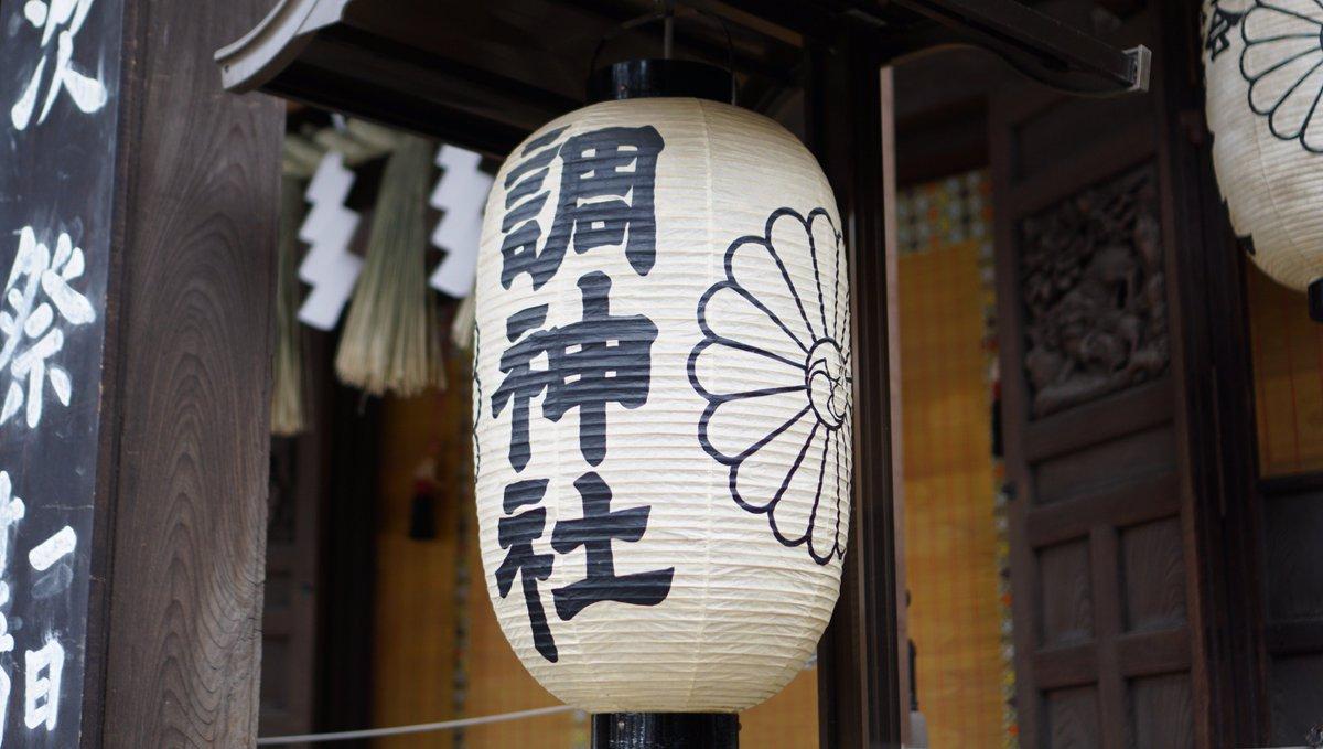 今日は午後から雨だというので近場で。浦和にある調神社(つきじんじゃ)に行ってみました(*゚▽゚)ノ#浦和 #調神社 #浦