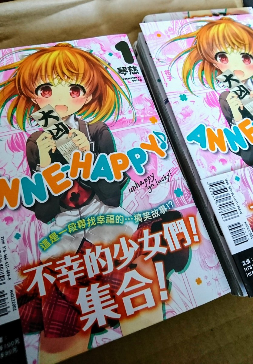 本が届いて、あれあんハピ♪7巻見本にしては早い〜と開けたら…!中国語版!(´▽`)(・ヮ・`)平坦…