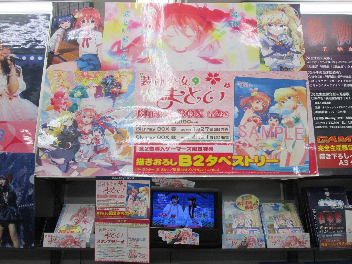 【映像】TVアニメ「装神少女まとい」映像パッケージ販売開始です!さらに、ただいまなんば店では発売を記念して、スタンプラリ