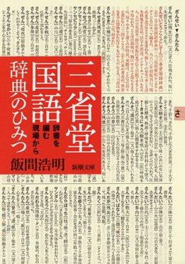 2月新刊『三省堂国語辞典のひみつ 辞書を編む現場から』著者/飯間浩明「辞書作りには人生を賭ける価値がある」。アニメ「舟を