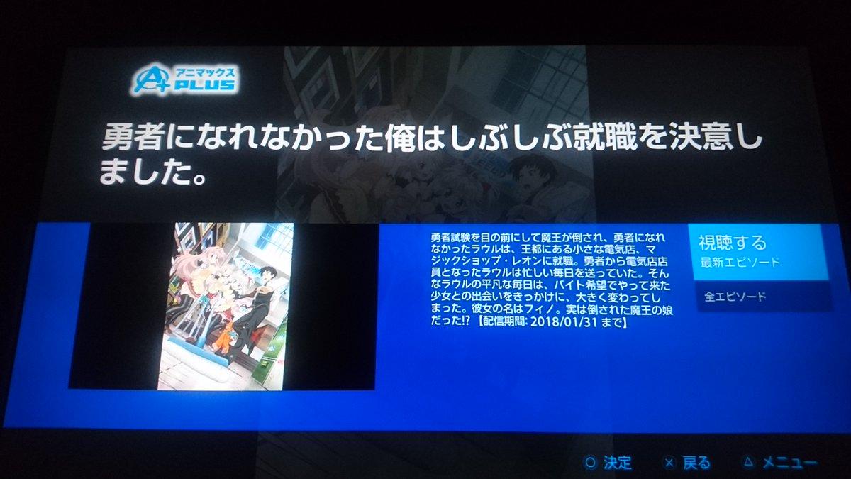 そういえば。:PS4とかで無料で観れる「アニマックスPLUS」で、今日から「勇しぶ」の1話~12話が配信開始とは・・・推