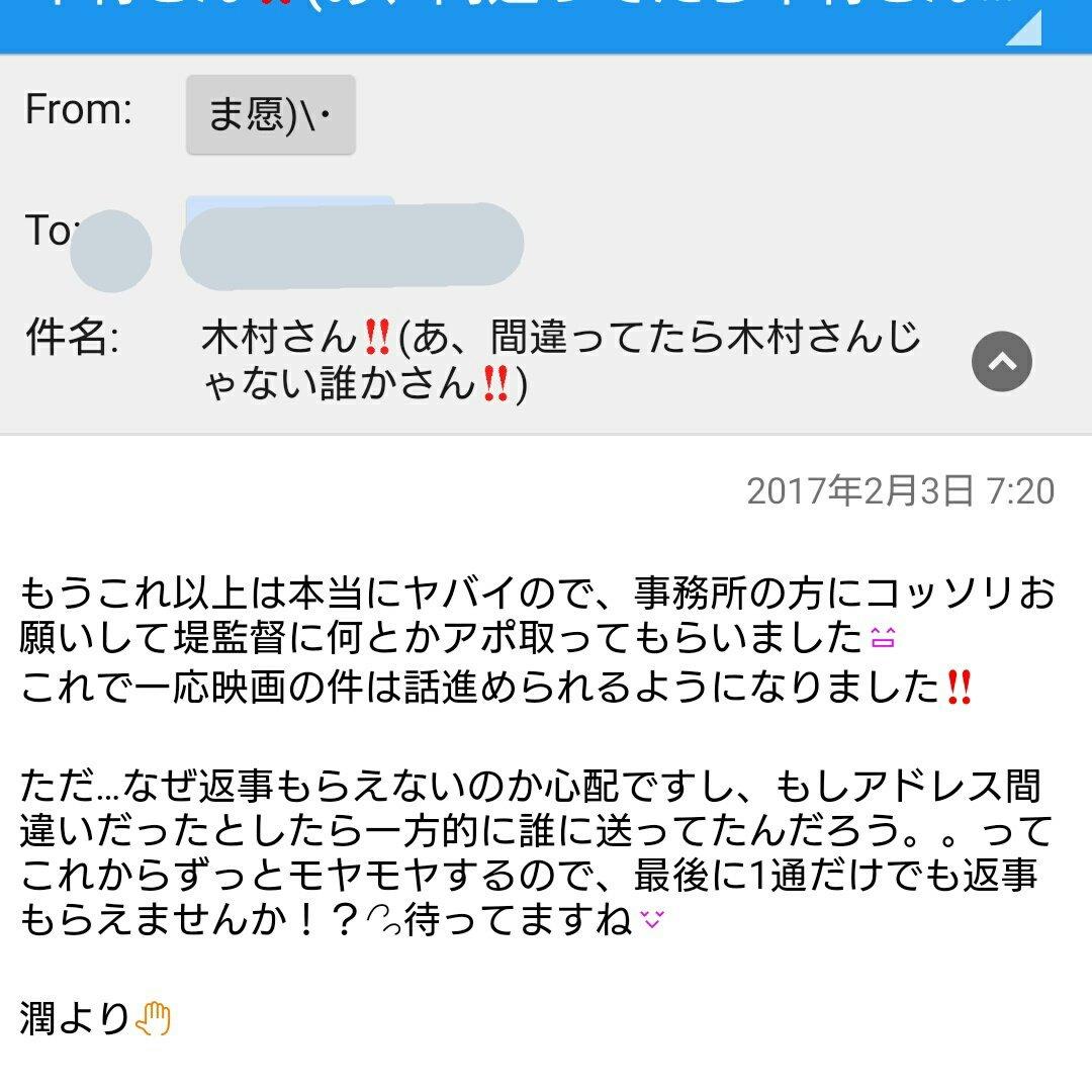きっしょい迷惑メールが 一昨日から1日2通の 割合で送られてくる 今日もきてる きもちわる笑  どうやらわたしは 木村プロデューサー???????? https://t.co/0bcEHinXFE