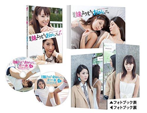 価格14900円~ 最近、妹のようすがちょっとおかしいんだが。ディレクターズ・カットBlu-ray 青山裕企 伊基公袁