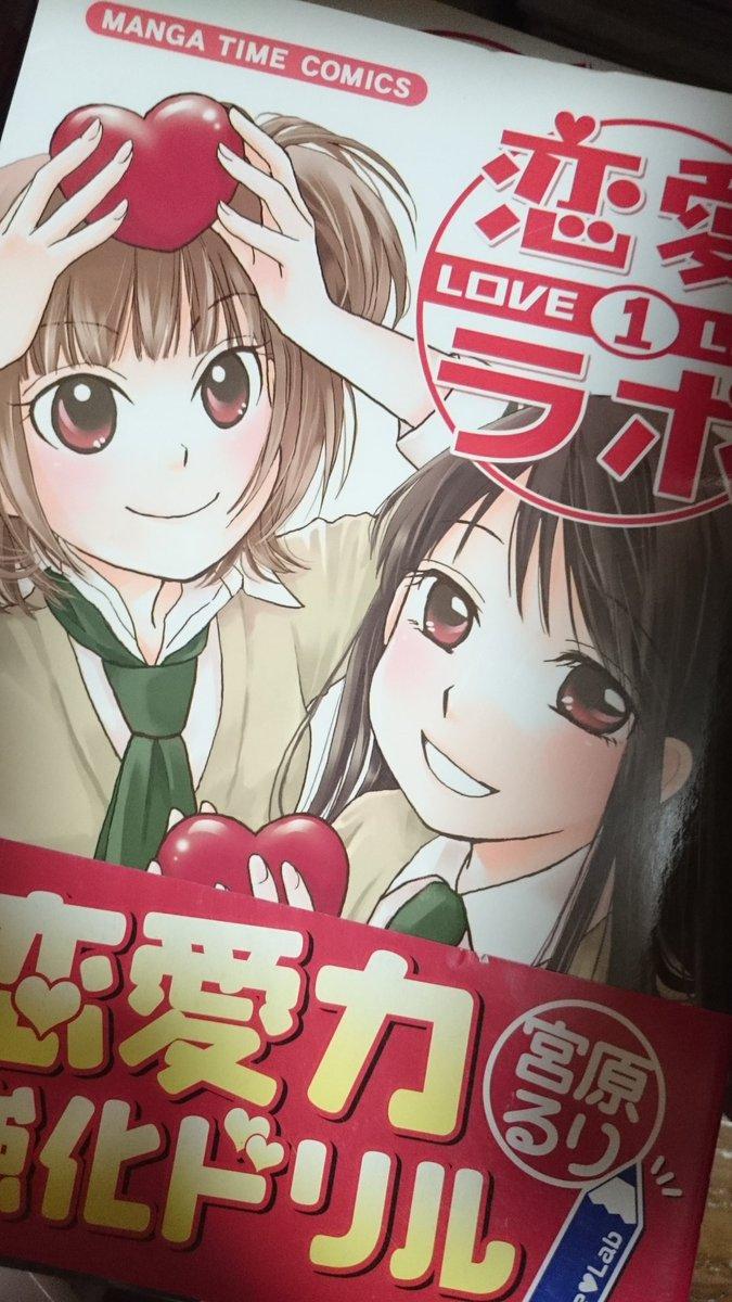 ここ最近、恋愛ラボ(らぶらぼ)って漫画を出会ったフレンドさん達に布教する日々を送ってる。恋に夢みる女子中の生徒会の女の子