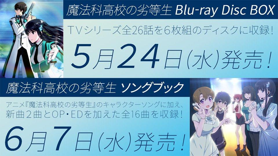 「魔法科高校の劣等生 Blu-ray Disc BOX」5/24(水)発売!「魔法科高校の劣等生 ソングブック」6/7(