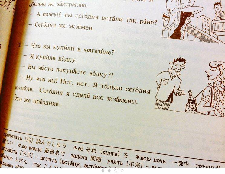 Японский учебник русского языка прекрасен https://t.co/wa0niMMi0M
