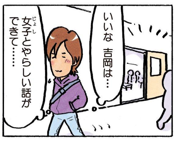 岩木君は、みかんと吉岡が言いあっているのを聞いて「いいな、吉岡は、女子とやらしい話ができて…」とか思っている(12巻no