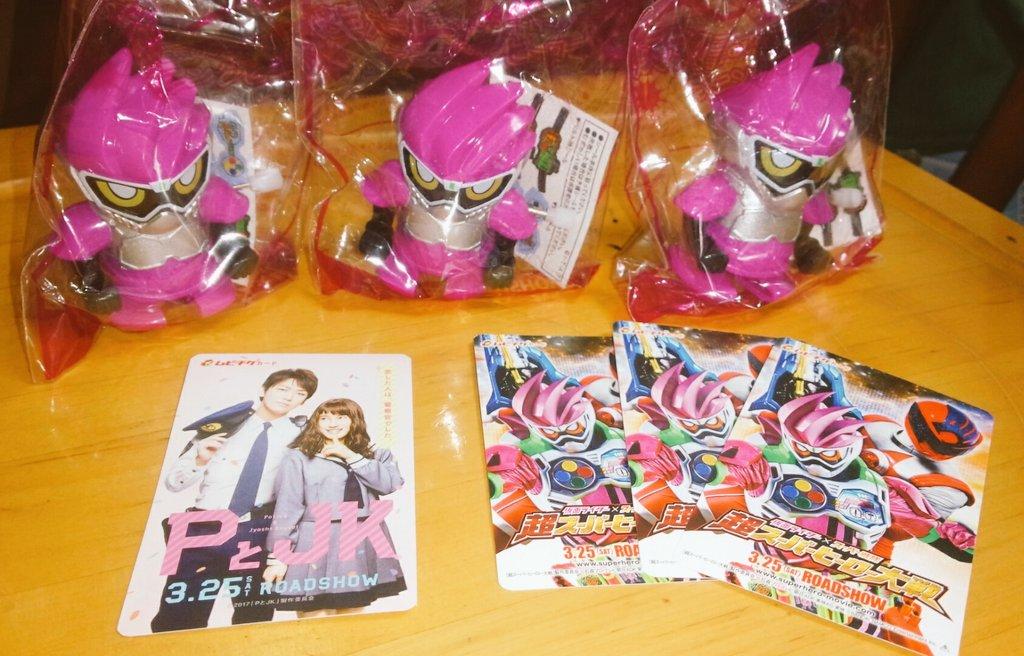 仮面ライダー×スーパー戦隊 超スーパーヒーロー大戦の画像 p1_22
