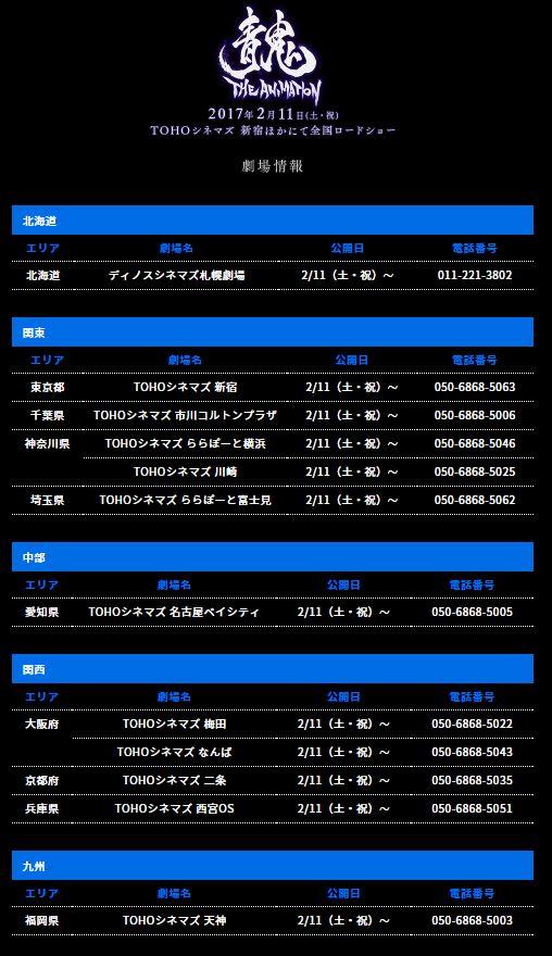▼上映版「青鬼 THE ANIMATION」劇場情報▼TOHOシネマズ新宿ほかにて全国ロードショー公開中です~!入場特典