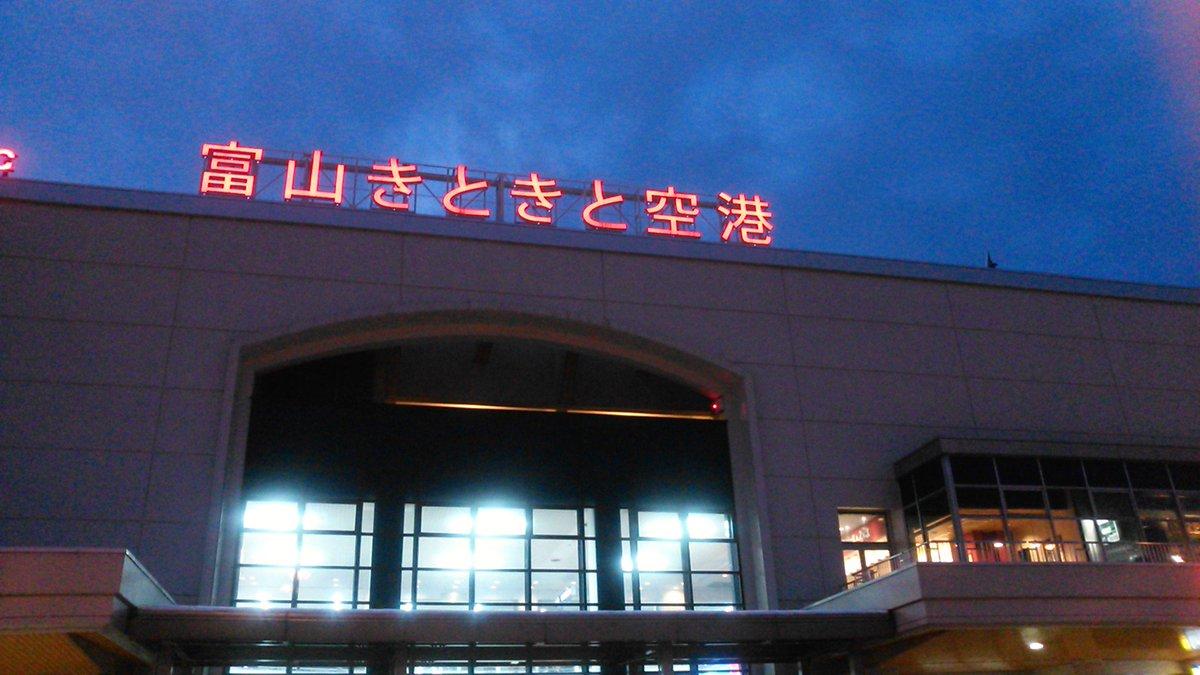 夜の富山空港with雪。ヒドゥ君が来てくれれば、クロムクロが来てガウスが来てつまり剣由希とセバソフィとトムシェンミィが見