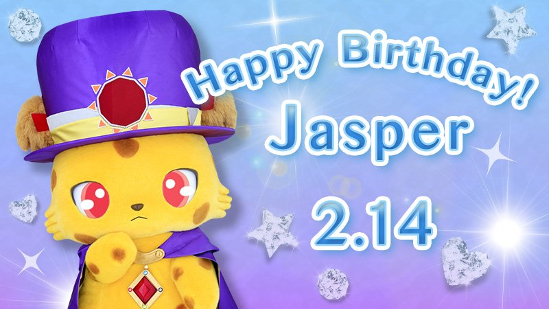 本日2月14日はジュエルペットのジャスパーの誕生日!無口で無愛想だけど根は優しい、チーターの男の子♥賢く物知りで、周りに